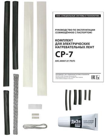 Комплект для соединения СР-7
